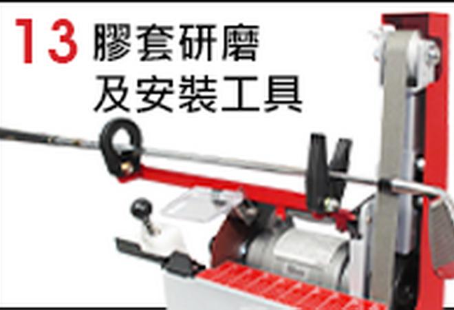 膠套研磨及安裝工具
