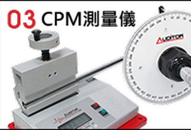 CPM測量儀