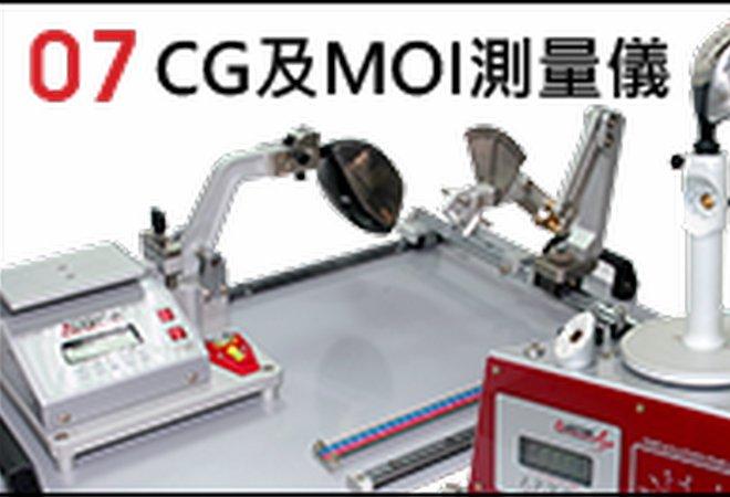 CG 及 MOI測量儀
